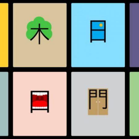آموزش کاراکترهای زبان چینی
