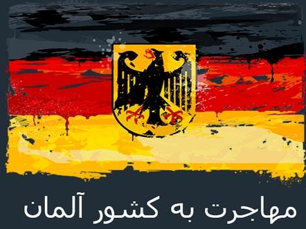 مراحل مهاجرت به آلمان برای کار