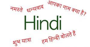 یادگیری زبان هندی