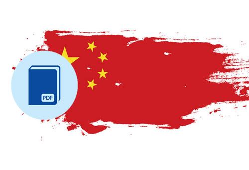 pdf آموزش زبان چینی