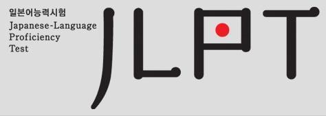 آزمون زبان ژاپنی JLPT