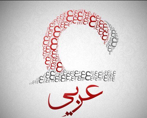 چگونه مکالمه زبان عربی را یاد بگیریم