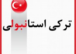 پکیج آموزش زبان ترکی استانبولی