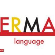 آموزش مکالمه زبان آلمانی