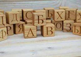 آشنایی با الفبای زبان روسی