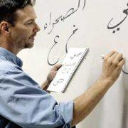 یادگیری زبان عربی