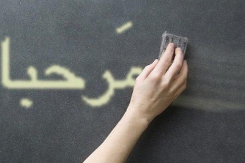 زبان عربی تهران