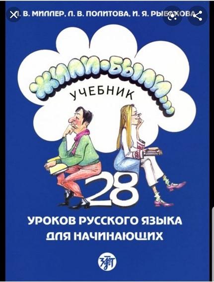 کتاب آموزش زبان روسی jilibili