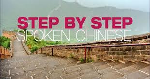 آموزش گام به گام زبان چینی