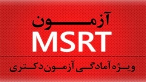 کلاس امادگی زبان msrt