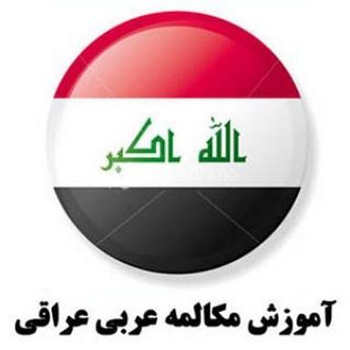 آموزش مکالمه عربی عراقی