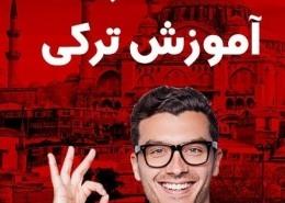 اصول یادگیری زبان ترکی استانبولی