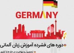 مدت زمان لازم برای یادگیری آلمانیb1