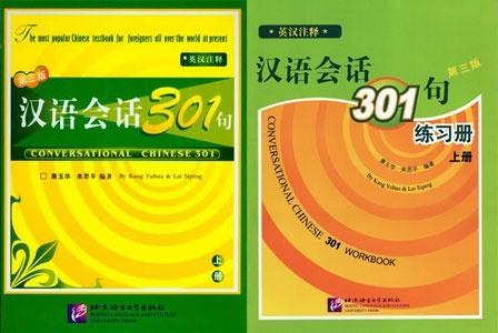 بهترین کتاب برای یادگیری زبان چینی