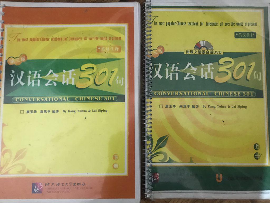 کتاب 301 چینی