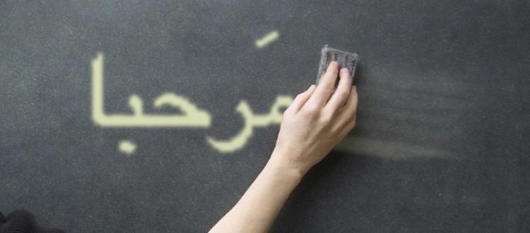 یادگیری زبان عربی چقدر طول میکشه