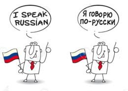 تجربه یادگیری زبان روسی