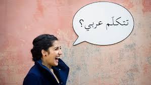 مدت زمان یادگیری زبان عربی