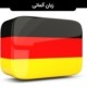 یادگیری زبان آلمانی در یک ماه
