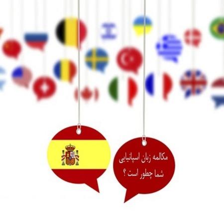 مکالمه زبان اسپانیایی شما چطور است؟