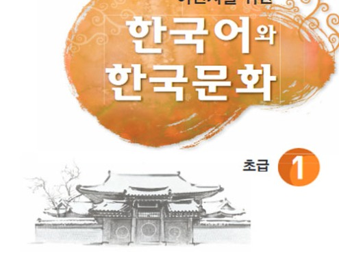 کتاب 한국어와 한국문화