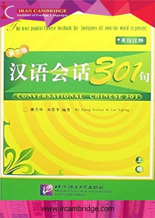 کتاب 301 زبان چینی - جلد اول