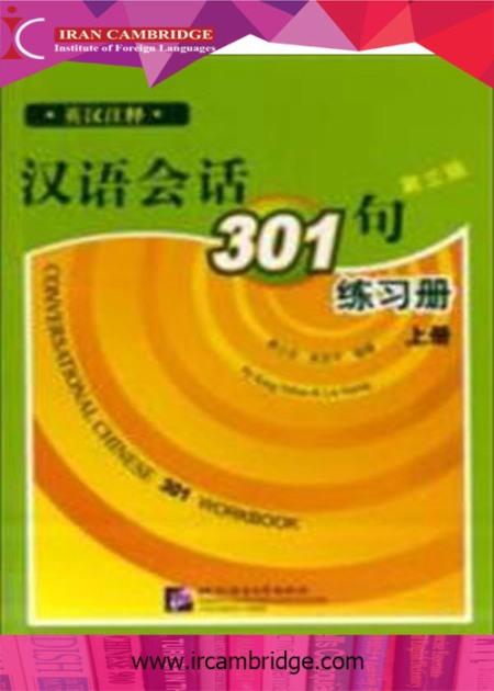 کتاب 301 زبان چینی جلد دوم