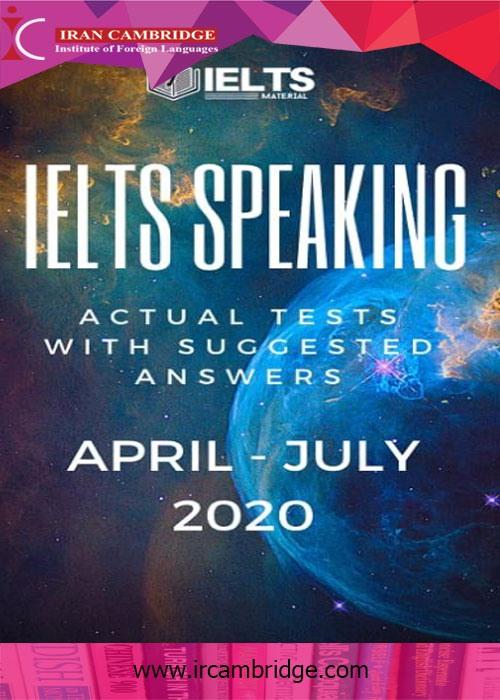 نمونه سوالات و پاسخ مهارت Speaking آیلتس سال 2020