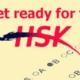 آزمون مهارت چینی (HSK)