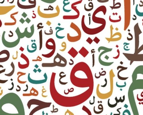 اطلاعات آزمون مهارت زبان عربی