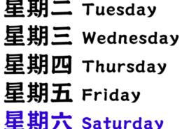 آموزش روزهای هفته به زبان چینی