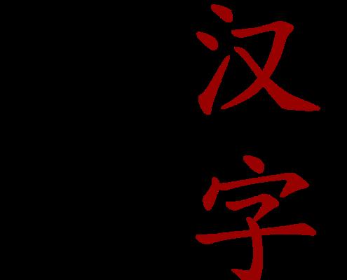 7 مرحله برای یادگیری آسان حروف چینی