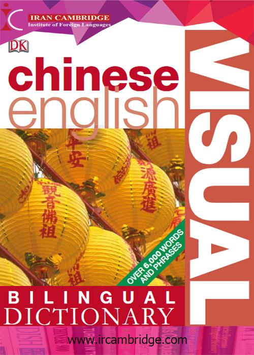 دیکشنری تصویری زبان چینی