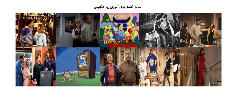سریال کمدی برای آموزش زبان انگلیسی