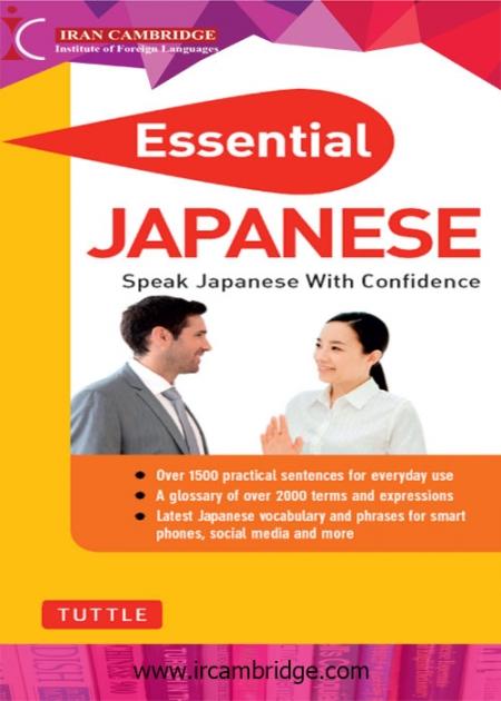 کتاب مکالمه زبان ژاپنی
