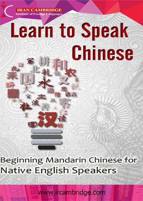 کتاب آموزش زبان چینی به زبان انگلیسی
