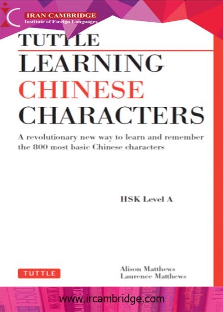 آموزش کارکتر های زبان چینی