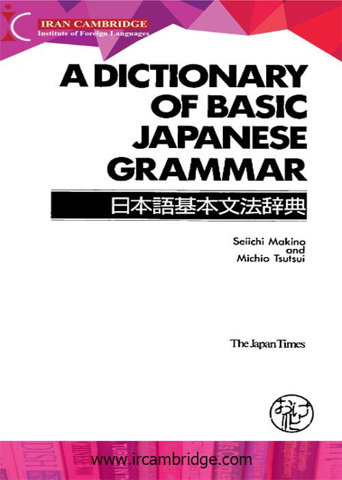 کتاب دیکشنری گرامر پایه زبان ژاپنی