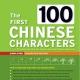 100 کاراکتر اولیه زبان چینی
