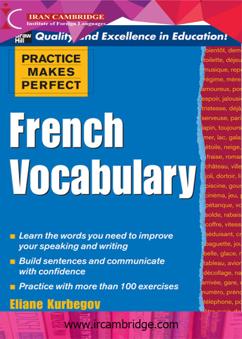 کتاب آموزش لغات زبان فرانسه