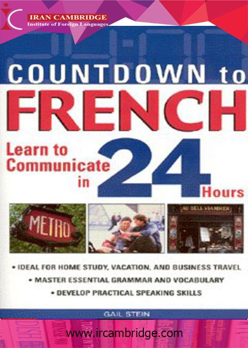 کتاب آموزش زبان فرانسه در 24 ساعت