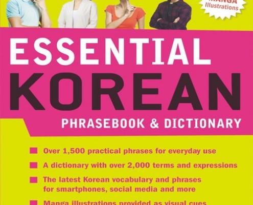 دیکشنری اصطلاحات رایج زبان کره ای