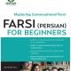 کتاب آموزش زبان فارسی برای مبتدیان