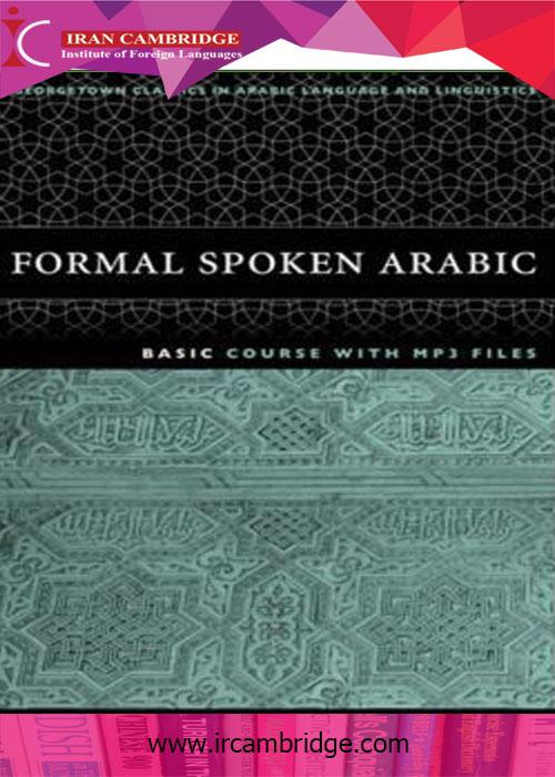 کتاب مکالمه فصیح عربی
