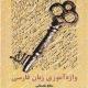 کتب آموزش لغات زبان فارسی