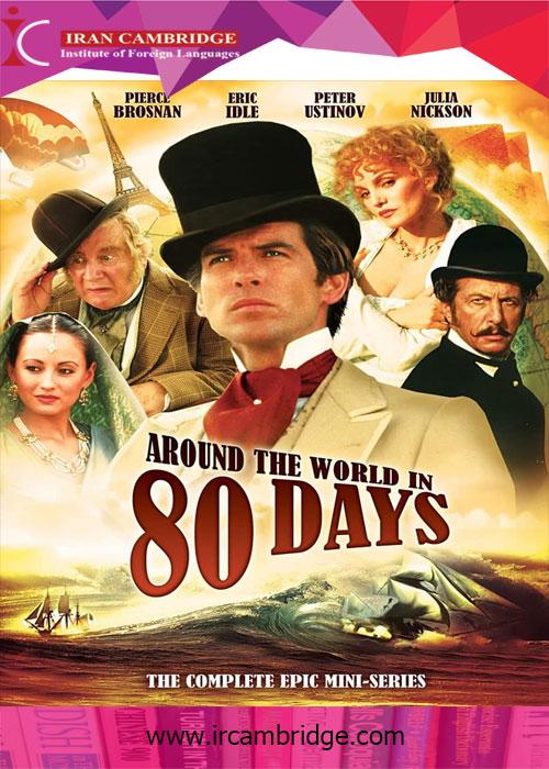 داستان صوتی انگلیسی دور دنیا در 80 روز