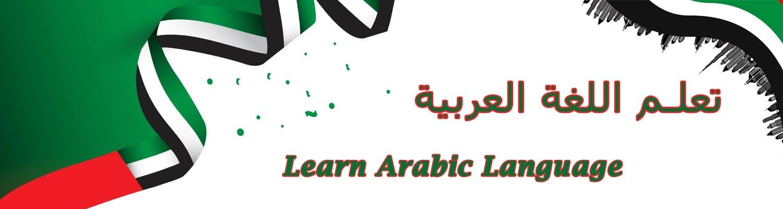 بهترین اپلیکیشن های یادگیری زبان عربی