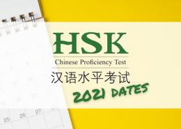 آزمون چینی HSK سال 2021