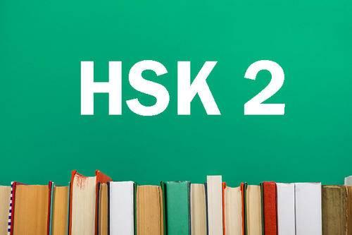 آموزش کلمات آزمون HSK 2