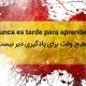 زمان آینده در زبان اسپانیایی